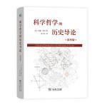科学哲学的历史导论(第四版)