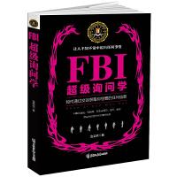FBI超级询问学(若水集)如何通过交谈获取想要的信息,让人不知不觉中说出任何信息。美国联邦警察都在用
