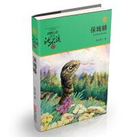 动物小说大王沈石溪・品藏书系:保姆蟒(升级版)