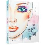 彩妆纸图设计