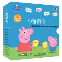 小猪佩奇(全10册) 英国快乐瓢虫出版公司  改编,苗辉 9787539763965 安徽少年儿童出版社