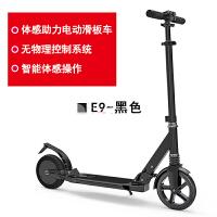 体感型电助力电动滑板车折叠迷你代步车锂电代驾平衡车 E9黑色-电动助力滑板车,