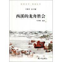西溪的龙舟胜会/杭州全书西溪丛书 叶华醒|主编:王国平