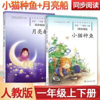 小猫种鱼+月亮船 一年级上册下册语文教材同步阅读 人民教育出版社