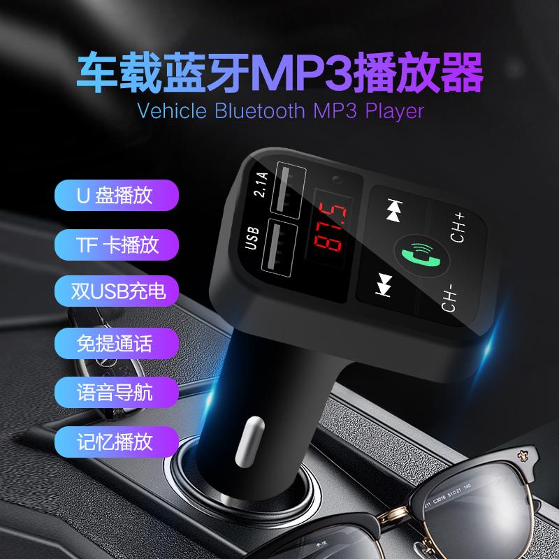 车载MP3播放器蓝牙接收器汽车无损U盘音乐歌曲手机快充车载充电器