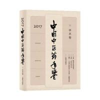 中国中医药年鉴(学术卷)2017