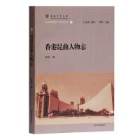 香港昆曲人物志