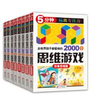 全世界孩子都爱做的2000个思维游戏8册 5分钟玩出专注力 6-8-9岁儿童逻辑思维记忆力训练书籍 全面开发左右脑智力