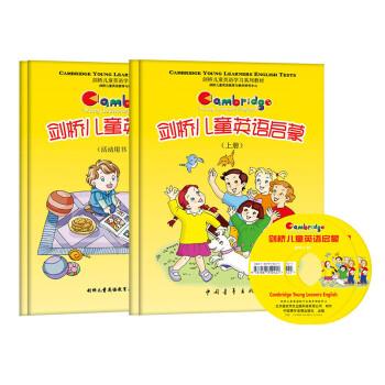 剑桥儿童英语启蒙(附光盘共4册剑桥儿童英语学习系列教材)