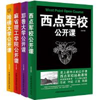 《世界名校公开课》套装(包含西点军校、哈佛大学、耶鲁大学、麻省理工学院公开课共4册)