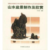 【二手书旧书95成新】山水盆景制作及欣赏,马文其,中国林业出版社