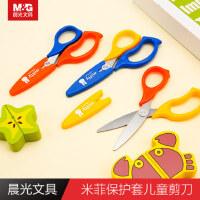 晨光米菲系列儿童剪纸手工剪刀带保护套FSSN2201文具