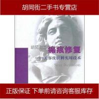 【二手旧书8成新】瘢痕修复.美容皮肤科实用技术.国际经典美容皮肤科学丛书 9787509149720