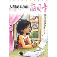 全球儿童文学典藏书系第三辑:太阳溪农场的丽贝卡