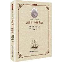 【二手旧书8成新】贝格尔号航海志 [英]查尔斯・达尔文 湖南科学技术出版 9787535780126