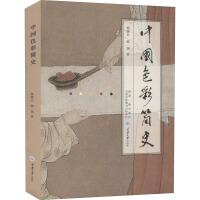中国色彩简史 重庆大学出版社