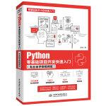 Python零基础项目开发快速入门