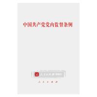 【人民出版社】中国共产党党内监督条例