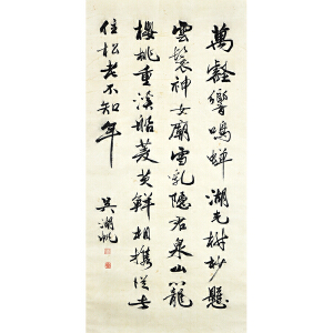 H1103  吴湖帆《书法》