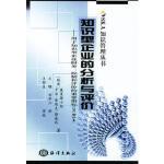 知识型企业的分析与评价 9787502756680 [瑞典]康莱德小组,卡尔・爱瑞克・斯威比,王锦,刘华江 海洋出版社