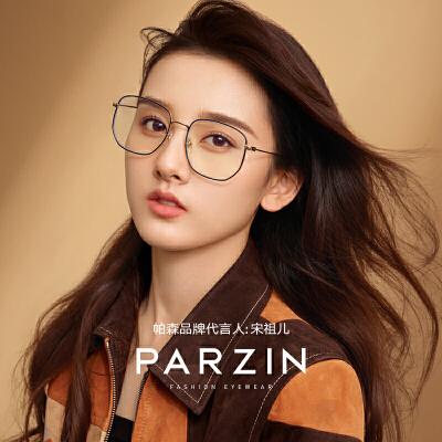 帕森防蓝光眼镜女2019新品宋祖儿明星同款多边形眼镜框电脑护目镜 方形大框眼镜架 时尚显脸小