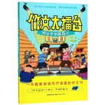 作文大擂台(师徒齐聚解真经3-6年级无压力阅读)