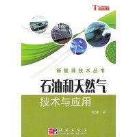 石油和天然气技术与应用