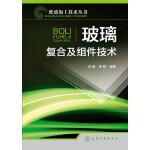 玻璃加工技术丛书--玻璃复合及组件技术