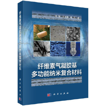 纤维素气凝胶基多功能纳米复合材料
