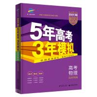 曲一线 2022B版 5年高考3年模拟 高考物理 北京市专用 53B版 高考总复习 五三