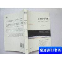 【旧书9成新】【正版现货】消散的现代性:全球化的文化维度 /[美]阿尔君・阿帕杜莱(Arjun