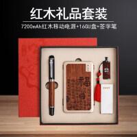实木红木签字笔+16gu盘+移动电源三件套 商务会议礼品定制印logo