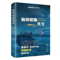【二手旧书8成新】梅赛德斯先生 _美_ 斯蒂芬・金 上海文艺出版社 9787532167746