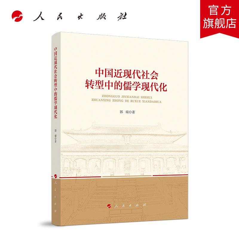 中国近现代社会转型中的儒学现代化 人民出版社