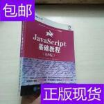 [二手旧书9成新]JavaScript基础教程 (第 9版) /[美]Dori、Tom