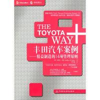 【二手旧书九成新】 丰田汽车案例:精益制造的14项管理原则 [美] 杰弗里・莱克,李芳龄 9787500576174