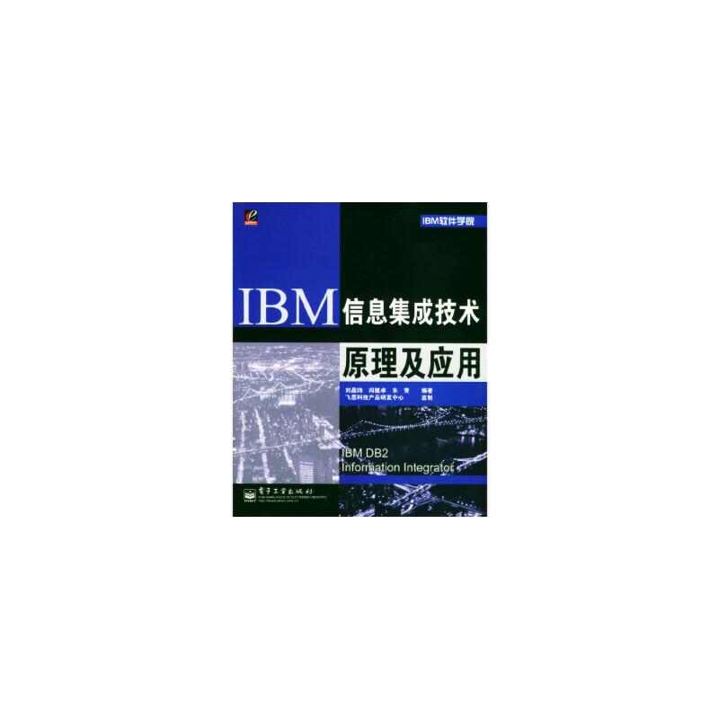 IBM信息集成技术原理及应用 正版现货,有任何问题请联系在线客服!