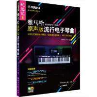 雅马哈原声版流行电子琴曲:编曲键盘专门曲集(优选汇第一辑)
