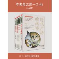 不老泉文库一(1-4)(套装共4册)(电子书)