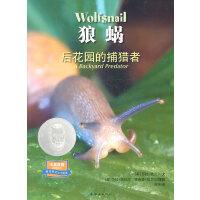 狼蜗―后花园的捕猎者,中英双语图画书