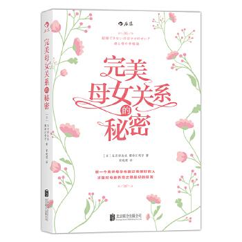 完美母女关系的秘密(pdf+txt+epub+azw3+mobi电子书在线阅读下载)