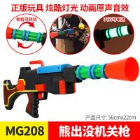 熊出没玩具套装儿童玩具枪光头强电锯帽子电动机关枪猎枪男孩玩具 MG208熊出没机关枪