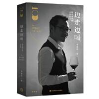 边走边喝 跟着葡萄酒去旅行 了解世界各地葡萄酒风格 品味当地饮食文化 饮食书籍 说走就走之旅 华东师范大学出版社 正版