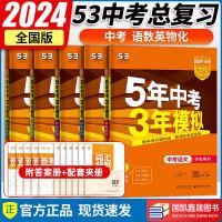 2020版五年中考三年模拟语文数学英语物理化学全套人教版全国版5年中考3年模拟七八九年级初中53中考总复习含19年中考