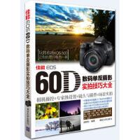 佳能EOS 60D数码单反摄影实拍技巧大全