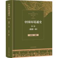 中国环境通史 第2卷(魏晋-唐) 中国环境出版集团