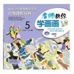 中国少儿美术教学专家优秀课例丛书 名师教你学画画 5