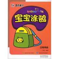 墨点美术・宝宝涂鸦 日常用品 一二文化 9787539830131