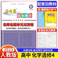 2020金考卷活页题选高中化学选修四化学反应原理RJ高中教材