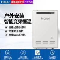 海尔(Haier)16升L户外燃气热水器天然气热水器室外机变频恒温防水防晒线控56重安防天然气热水器 JSW31-16